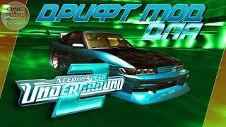 Need For Speed: Underground 2 - ДРИФТ МОД! / City Drift World Edition