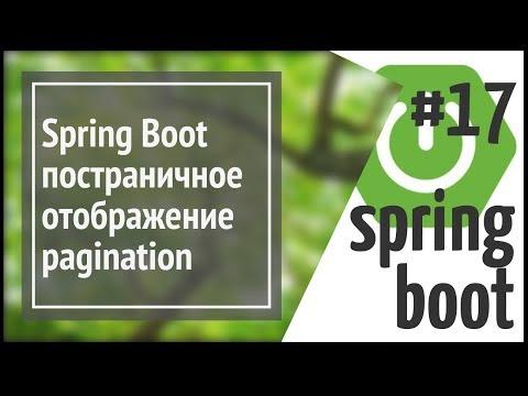 Spring Boot: постраничное отображение длинных списков (pagination)