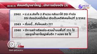 เจาะลึกทั่วไทย 23 ม.ค. 63 ช่วงที่ 2 : ย้อนคดีรุกเขาใหญ่...นักการเมือง