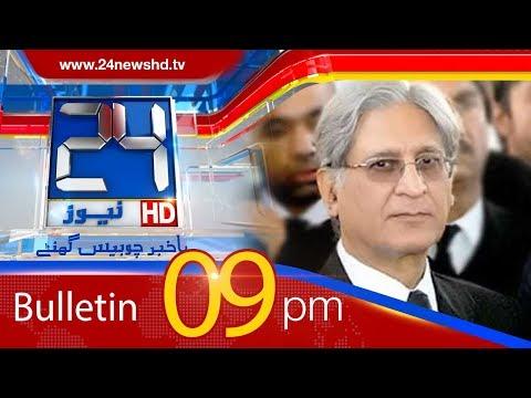 News Bulletin | 09:00 PM  | 8 March 2018 | 24 News HD