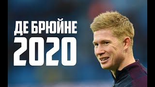 Кевин Де Брюйне Ман Сити лучшие голы и финты 2020 ФУТБОЛ 90 МИНУТ