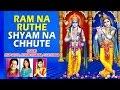 Ram, Krishna Bhajans Anup Jalota,shivani Chanana,tulsi Kumar I Ram Na Ruthe Shyam Na Chhute video