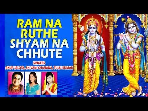 Ram, Krishna Bhajans ANUP JALOTA,SHIVANI...