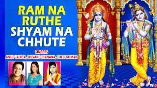 Ram, Krishna Bhajans ANUP JALOTA,SHIVANI CHANANA,TULSI KUMAR I Ram Na Ruthe Shyam Na Chhute thumbnail