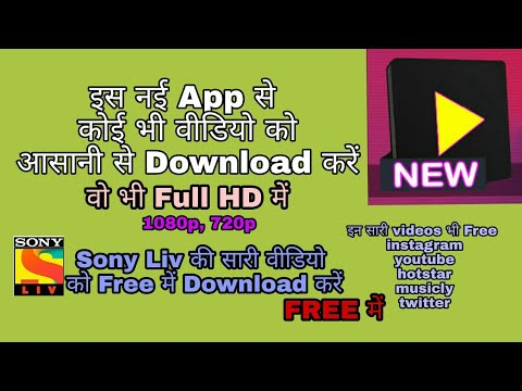 How to download any videos in one app||VIDEOODER || sony liv ki bhi video free....