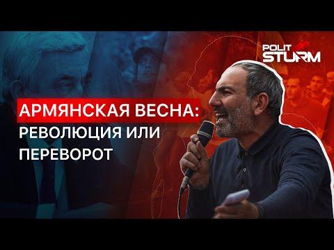 Армянская весна: революция