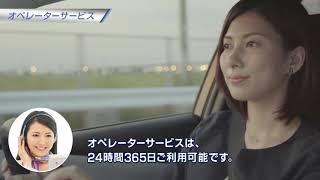 【T-Connect】オペレーターサービス