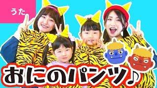 【♪うた】おにのパンツ〈キッズボンボン×Hane & Mari's World Japan Kids TVコラボ〉【手あそび・こどものうた】 thumbnail