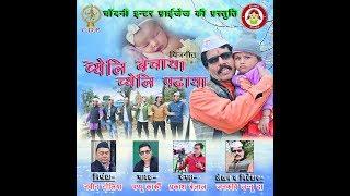 Latest Kumaoni Song Cheli Bachaya Cheli Padhaya Singer PAPPU KARKI