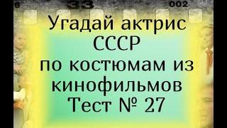 Тест 27. Угадай актрис СССР по костюмам из кинофильмов