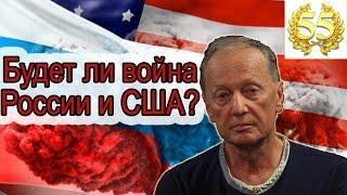 Михаил Задорнов Война США с Россией Путин НАТО Санкции