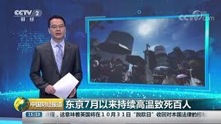 [中国财经报道]东京7月以来持续高温致死百人  CCTV财经