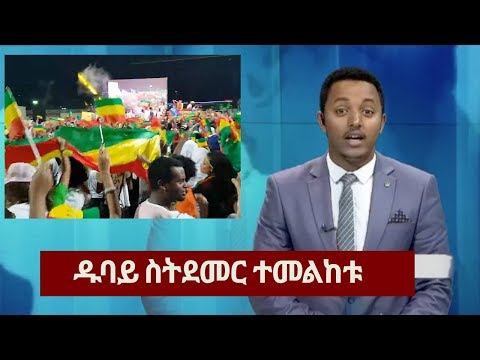 Ethiopia: ዱባይ ስትደመር ተመልከቱ | Ethiopians & Eritreans in United Arab Emirates