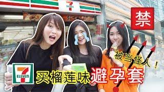 【18禁】去 7-11 买榴莲味避孕套,被路人当怪人!
