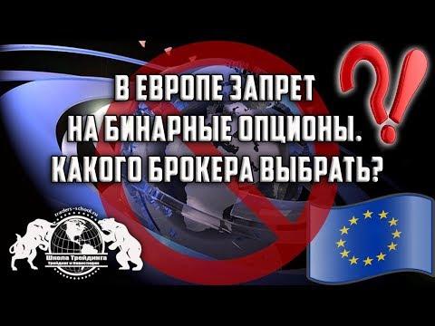 В Европе запрет на Бинарные Опционы. Какого Брокера Выбрать?