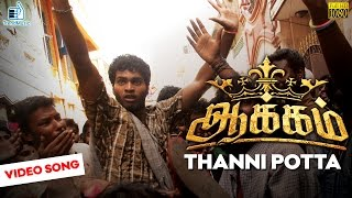 Thanni Potta Thappu da Video Song HD Aakkam | Ravan, Vaidhegi | Srikanth Deva