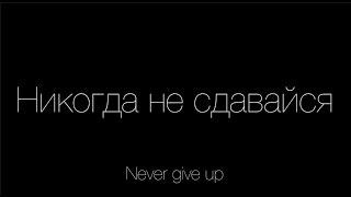 #НикогдаНеСдавайся Trailer