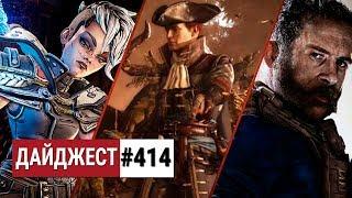Травля Borderlands 3, успех Greedfall, санкции к новой Call of Duty: дайджест #414
