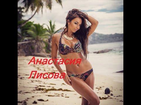 Анастасия Лисова фотосет Романтические фото