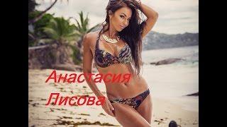 Дом 2: Анастасия Лисова