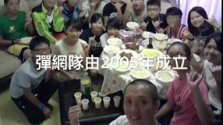 2017-18 田家炳中學彈網隊宣傳片