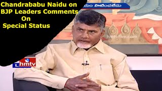 chandrababu-naidu-on-bjp-leaders-comments-over-ap-special-status-exclusive-interview-with-hmtv
