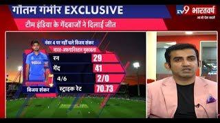 India vs Afghanistan          Gautam Gambhir