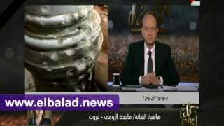 ماجدة الرومي : العمليات الإرهابية في مصر للتأثير على سيادة قرارها.. فيديو