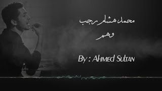 محمد هشام رجب - وهم / Mohamed Hesham Ragab - Wahm (كلمات . Lyrics)