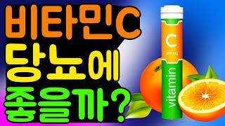 당뇨에 비타민C 정말 좋을까? 당뇨에 좋은 비타민C로 …