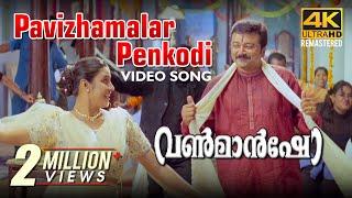 Pavizhamalar Penkodi Video Song 4K | One Man Show | Suresh Peters | MG Sreekumar | Chithra | Jayaram