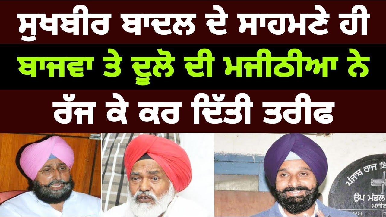 Partap Singh Bajwa and Shamsher Singh Dullo is praised by Bikram Singh Majhithia Punjabi News Corner