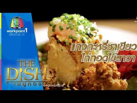 The Dish เมนูทอง   แกงกระหรี่ชาเขียวไก่ทอดไข่ลาวา   ร้าน ChouNan   4 ก.ค.58 Full HD