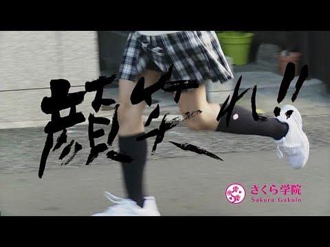 Sakura Gakuin - ''Ganbare!!'' Music Video (顔笑れ!!) [さくら学院]