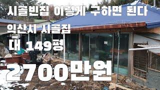 익산시 시골빈집 대지149평 매매 2700만원  빈집정…