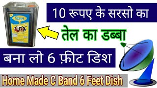 600 Tv Channel🔥10 रूपए में C Band Dish 6 Feet घर पे बना लो - Home Made C Band Dish Antina
