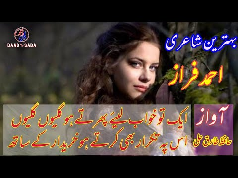 2 Lines Ahmad Faraz Poetry|Umda Shayari|Part-147|Urdu/Hindi Love Poetry|By  Hafiz Tariq Ali|