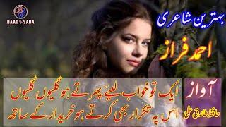 2 Lines Ahmad Faraz Poetry|Umda Shayari|Part-147|Urdu/Hindi Love Poetry|By Hafiz Tariq Ali|