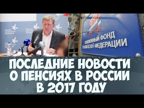ГУ-Отделение Пенсионного фонда Российской Федерации по РТ