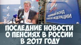 Последние новости о пенсиях в России в 2017 году