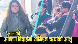 आमाको अ'न्तिम बिदाईमा थामिएन Reecha Sharma को आँ'सु | Rekha Thapa पनि सँगै रोइ'न्