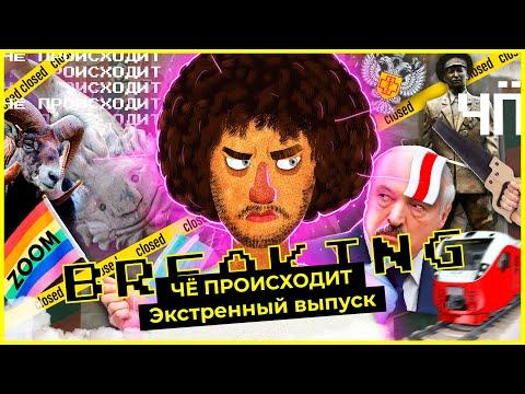 Чё Происходит #36   Лукашенко отключил воду, в Дагестане всё развалилось, дураки запретили Zoom
