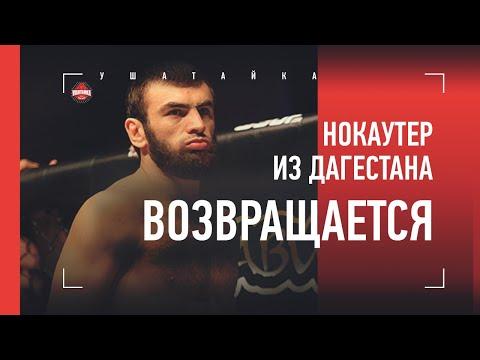 ВАГАБ ВАГАБОВ - первое интервью после выхода из тюрьмы / ДАГЕСТАНСКИЙ НОКАУТЕР ВОЗВРАЩАЕТСЯ