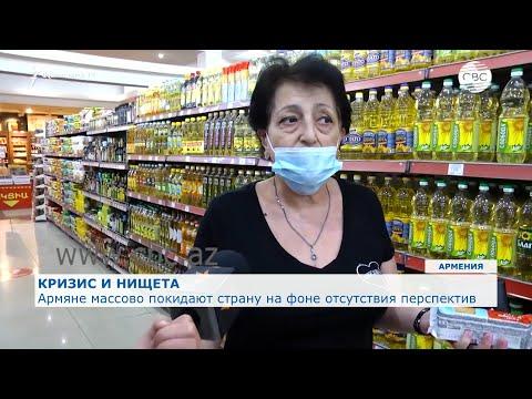 Продолжается отток населения из Армении