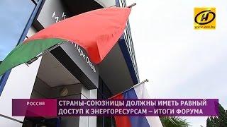 Депутаты обсудили нынешний газовый конфликт и как избежать подобных споров на форуме в Сочи