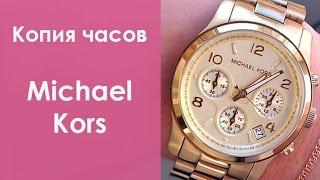 Копия часов Michael Kors | Обзор посылок из Китая [Aliexpress.com]
