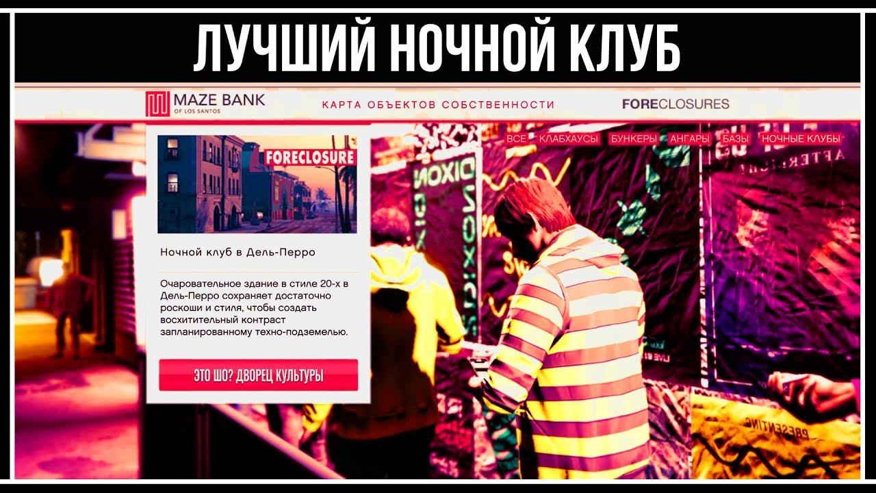 Ночной клуб на карте в гта клубы в пятницу вечером москва