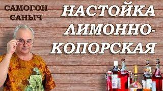 Настойка ЛИМОННО-КОПОРСКАЯ / Рецепты настоек / Самогон Саныч