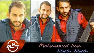 Mohammed Issa - 7ilwa 7ilwa 2015 // محمد عيسى - حلوة حلوة