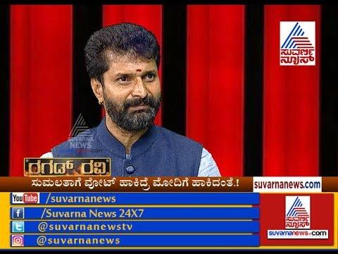 ಸುಮಲತಾಗೆ ವೋಟ್ ಹಾಕಿದ್ರೆ ಮೋದಿಗೆ ಹಾಕಿದಂತೆ ! 'Ragad Ravi' - P3- Interview With CT Ravi